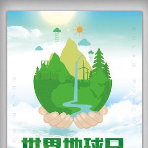 清新世界地球日环保公益海报
