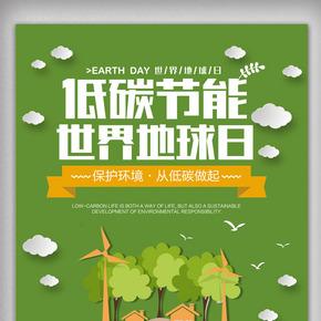 绿色世界地球日4.22环保海报