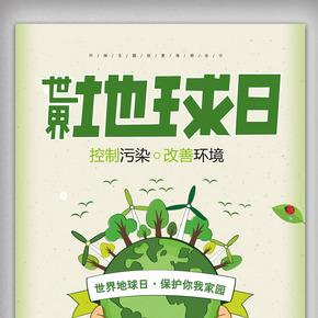 世界地球日公益环保海报