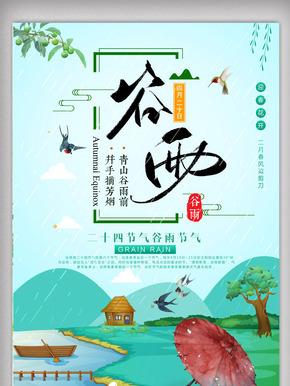 中国风24节气之谷雨海报.psd