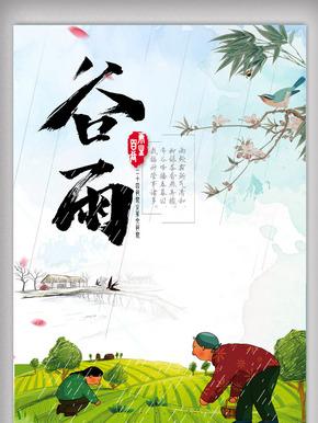 中国风创意24节气之谷雨海报设计.psd