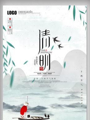 清明节中国风简约清新清明节海报