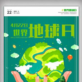 清新绿色世地球日海报