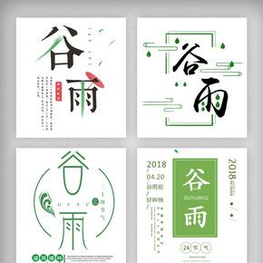 二十四节气谷雨海报展板字体设计