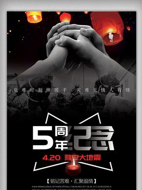 纪念雅安地震五周年公益海报设计
