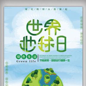 绿色大气世界地球日公益海报