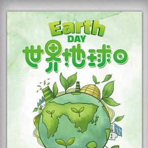 绿色简约世界地球日公益海报