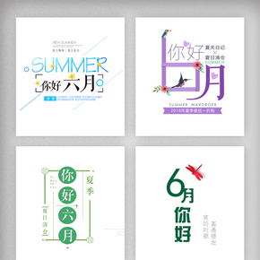 你好六月清新时尚艺术字海报素材