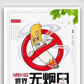 世界无烟?#23637;?#30410;宣传展板