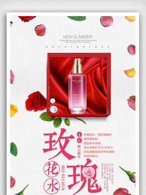 简洁大气玫瑰护肤品海报