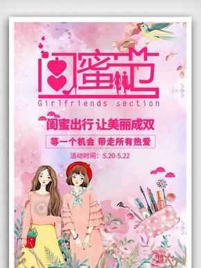 闺蜜节节日宣传海报