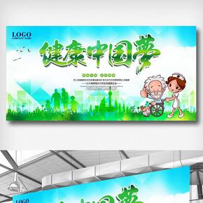 健康中国梦宣传展板设计