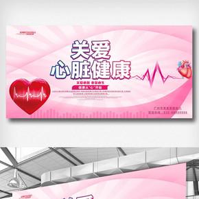 关爱心脏健康展板设计素材