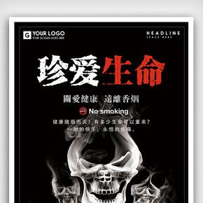 黑白简约风日禁止吸烟珍爱生命创意海报