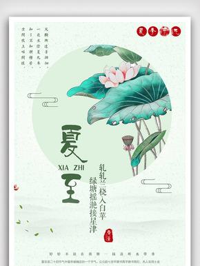 绿色背景清新中国风夏至节气宣传海报