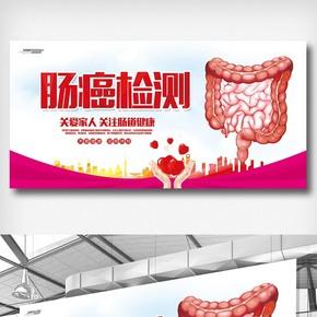 肠道检查宣传展板