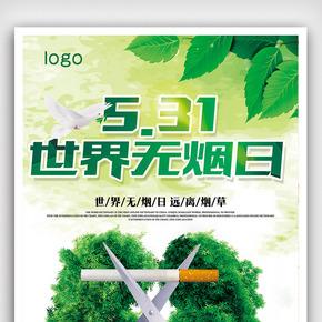 绿色清新世界无烟日海报设计
