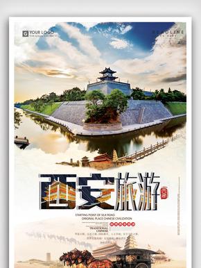 西安旅游宣传海报.psd