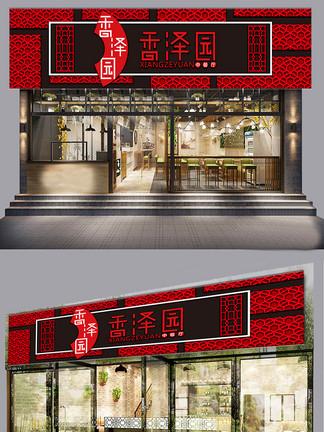 中式黑红色<i>饭</i><i>店</i>门头招牌设计