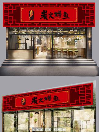 中式餐饮门头设计