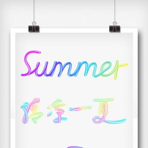 渐变炫?#26159;?#20937;一夏艺术字体设计