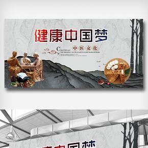 健康中国梦宣传展板素材