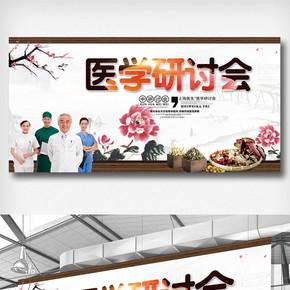 大气中国风医学研讨会展板设计