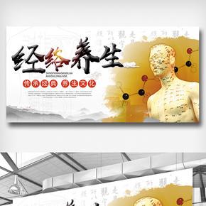 中国风水墨创意名医讲堂展板素材