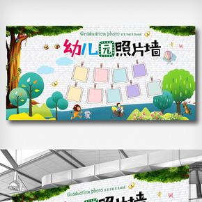 卡通树校园幼儿园照片墙展板