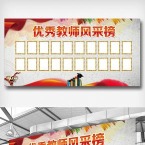 中国风?#21028;?#25945;师风采展示墙设计