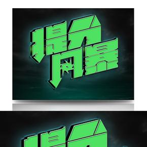 原创字体立体字效培训提分风暴艺术字体设计