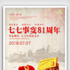 七七事变81周年纪念日