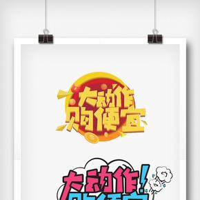 原创促销海报艺术字体大动作够便宜