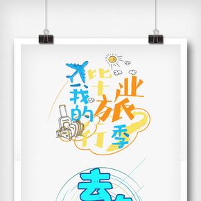 清新可爱旅行出游艺术字设计