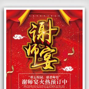 紅色大氣謝師宴宣傳海報
