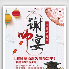 淡雅中國風謝師宴宣傳海報