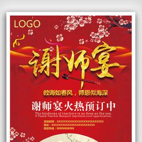 紅色中國風謝師宴預定宣傳海報