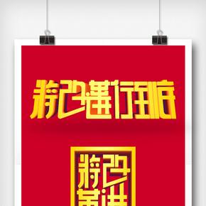 原创建军节主题艺术字体将改革进行到底