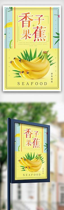 清新夏日香蕉果子宣传海报