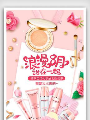 大气创意化妆品促销海报