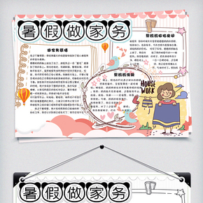 粉色卡通暑假帮妈妈做家务小报手抄报电子模板