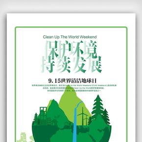 时尚大气清新清洁地球日海报