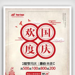 2018年国庆促销海报免费模板设计