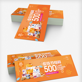 创意超市商品代金券模板设计