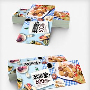 创意时尚零食代金券模板设计