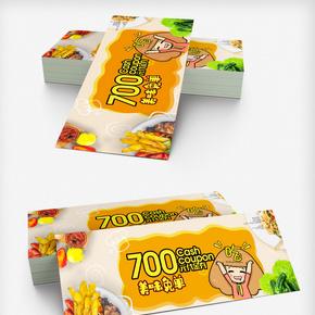 创意卡通零食代金券模板设计