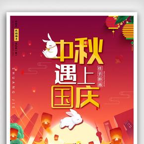 中秋遇上国庆创意海报模版.psd