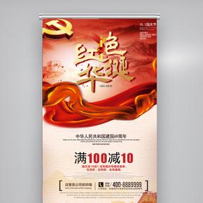 红色华诞喜庆国庆易拉宝展架