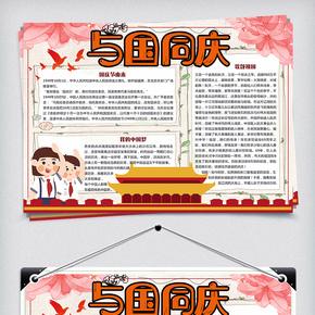 红色卡通与国同庆国庆节小报手抄报模板