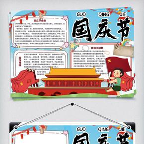 清新卡通国庆节校园小报手抄报电子模板